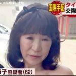 山辺節子の服装が若い!【画像あり】62歳って衝撃。出身は熊本!