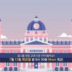 アイドル学校(韓国)にナッティ、ジウォン、ウンソ(元JYP)参加!