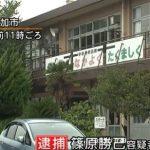 篠原勝己容疑者が新里小学校でリコーダーを盗む。動機は?顔写真は?