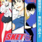 SKET DANCE(スケットダンス)は漫画村や漫画タウンで読める?zip、rar、raw、torrent、nyaa