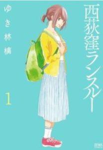 西荻窪ランスルーは漫画村や漫画タウンで読める?zip、rar、raw、torrent、nyaa