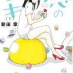 恋のツキは漫画村や漫画タウンで読める?zip、rar、raw、torrent、nyaa