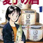 夏子の酒は漫画村や漫画タウンで読める?zip、rar、raw、torrent、nyaa